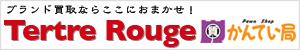 ブランド品買取横浜の質屋かんてい局港南店テルトル・ルージュ