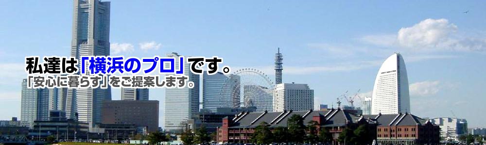 【ファインホーム】日興ハウジング 神奈川県横浜市 不動産
